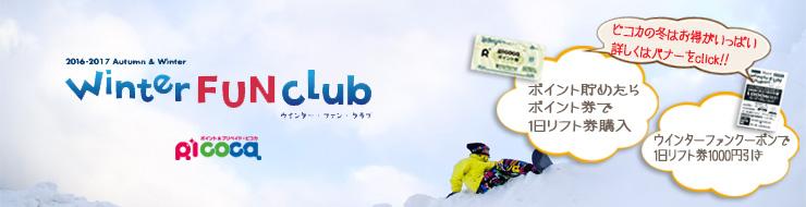 winterFUNclub