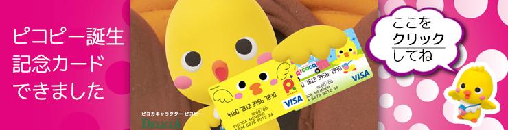 ピコピー誕生記念カード
