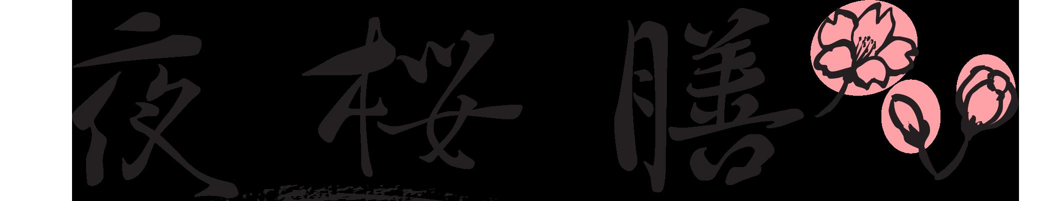 夜桜膳ロゴ